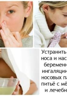 Как снять заложенность носа при беременности