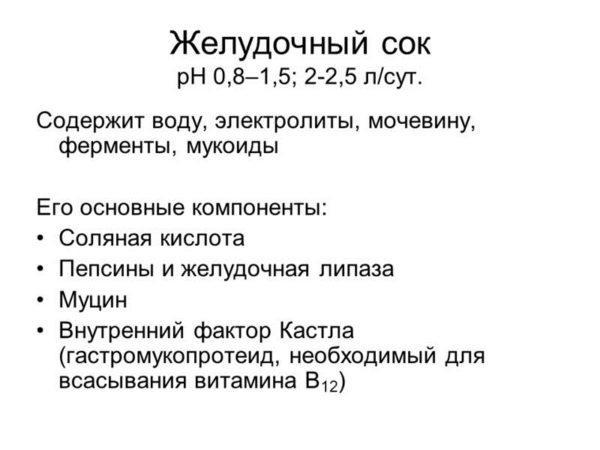 ZHeludochnyiy-sok-600x450.jpg
